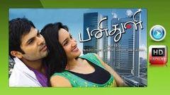 Pani Thuli 2012 : Full Tamil Movie