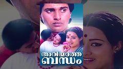 Malayalam Full Movie - Ariyaatha Bandham (Family Drama)