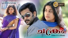 Chakram malayalam full movie | Prithviraj new movie | latest malayalam movie new upload 2016