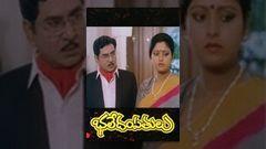 Bhale Dampathulu Telugu Full Movie