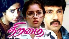 Thiramai | Full Tamil Movie | Sathyaraj Revathi