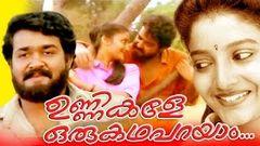 Adhipan   Full Length Malayalam Movie   Mohanlal