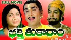 Bhakta Tukaram Telugu Full Movie ANR Sridevi Anjali Devi Old Telugu Hit Movies