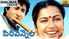Sirivennela { సిరివెన్నెల } Full Length Telugu Movie Sarvadaman Suhasini Meena