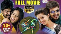 Kulfi Latest Telugu Full Movie Jai Swathi Sunny Leone 2017 Telugu Movies