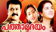 Anuragi Romantic Malayalam Full Movie | Mohanlal Urvashi | New Malayalam Movie Uploads 2016