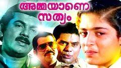 Ammayane Sathyam Malayalam Full Movie New Releases   Malayalam Comedy Movies