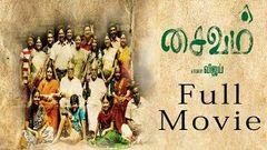 Saivam Full Tamil Movie   Baby Sara   G.V. Prakash