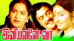 Tamil Full Movie   INIYAVALE VAA   Mohan & Radhika   Romantic Full Movie