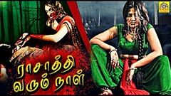 Rasathi Varum Naal   Tamil Horror Movie Thiriller Suspence Movie HD: Ithu Peai Varum Naal