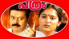 Pathram   Malayalam Super Hit Full Movie   Suresh Gopi & Manju Varior