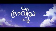 Ira Malayalam Full Movie | Latest Malayalam Movie Full | Unni Mukundan | Gokul Suresh | Miya George