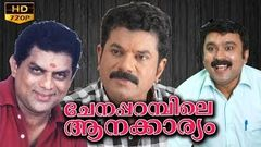 Anuraga Kottaram 1998: Full Length Malayalam Movie