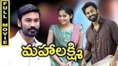 Mahalakshmi Telugu Full Length Movie - Dhanush Sheela Suhasini