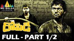 Dopidi Telugu Full Movie Part 1 2 Vijay Trisha Saranya