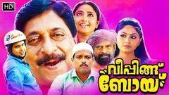 Malayalam full movie 2015 Weeping Boy   latest malayalam movies