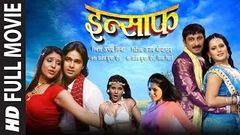 INSAAF | SUPERHIT BHOJPURI MOVIE IN HD | Feat Manoj Tiwari & Pawan Singh | HamaarBhojpuri |
