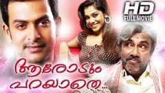 malayalam full movie 2014 new releases AARODUM PARYATHE [tamil movies 2014 coming soon]