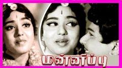 Mannippu   Hit Tamil Movie   Jai Shankar & Lakshmi