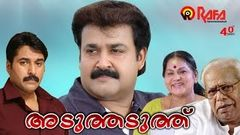 Aduthaduthu(അടുത്തടുത്ത്‌ ) | Malayalam Full Movie | Mohanlal | Rahman | Hit Malayalam Full Movie