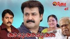 Aduthaduthu(അടുത്തടുത്ത് ) | Malayalam Full Movie | Mohanlal | Rahman | Hit Malayalam Full Movie