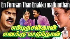 Em Purusanthan Enakku Mattum Than | Tamil Full Film | Vijayakanth Suhasini
