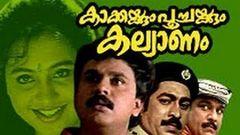 Kakkaykkum Poochaykkum Kalyanam   Full Malayalam Movie   Dileep Devayani