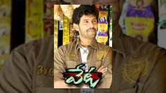 Veta Full Length Telugu Movie Baladitya Swathi Priya
