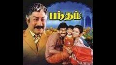 Bandham | Sivaji Ganesan | Kajal Kiran | Shalini | Anand Babu | 1985 Tamil Movie