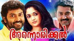 New Malayalam Releses 2016   Kavya Madhavan New Full Movie   Latest Malayalam Movie 2016