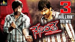 Neninthe Telugu Full Length Movie Ravi Teja Siya