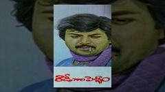 Rowdy Gari Pellam Telugu Full Length Movie Mohan Babu Shobana