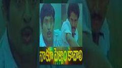 Naku Pellam Kavali (1987) - Full Length Telugu Film - Chandramohan - Rajendraprasad - Kalpana