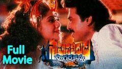 Sahasa Veerudu Sagara Kanya Telugu Full Length Movie Venkatesh Shilpa Shetty Malashree