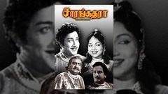 Sarangadhara Tamil Full Movie : Sivaji Ganesan P Bhanumathi