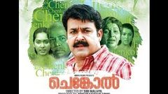 Dhruvam 1993: Full Malayalam Movie