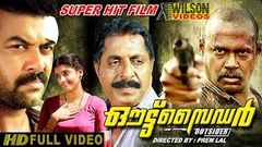 Malayalam Full Movie 2015 New Releases   Outsider   Full HD