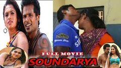 Tamil Full Movie Soundarya   Tamil Hot Movie   Tamil Movies 2013 Full Movie   HD