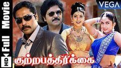 Tamil Hot Full Movie HD | Roja Pudhu Roja | Vetri Shakila | Very Hot Movie