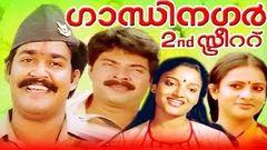 Mazha Peyyunnu Maddalam Kottunnu 1986:Full Malayalam Movie
