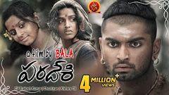 Paradesi Malayalam Full Movie HD