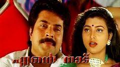 Malayalam Movie SOUBHAAGYAM Full Length Movie