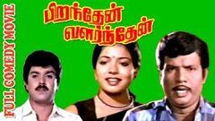 Pirenthe Valerthen Tamil Full Length Movie Goundamani Jeevitha