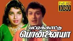 Pattikattu Ponnaiya | M G R Jayalalitha M N Nambiar | Tamil Superhit Movie HD