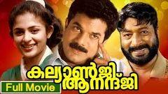 Alancheri Thamprakkal 1995 Full Malayalam Movie