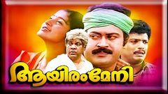 Aayiram Meni malayalam full movie | super hit movie | new upload 2016 | Manoj K Jayan