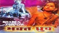 Superhit Old Classic Hindi Movie Bhakta Dhurva 1947 - Jeevan   Leela Mishra   Mridula Rani