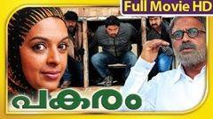 Malayalam Full Movie 2014 - Pakaram - Malayalam New Movies Online [HD]
