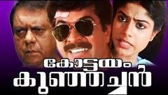 Kottayam Kunjachan Malayalam Full Movie
