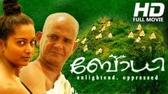 Malayalam Full Movie 2015 New Releases   Bodhi   Full Movie Full HD
